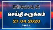 செய்தி சுருக்கம்   Seithi Surukkam 27-04-2020   Short News Round Up   Dinamalar