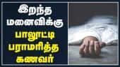 Tamil Celebrity Videos ஊரடங்கில் பசியால் மூதாட்டி இறந்த கொடுமை
