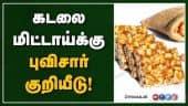 கோவில்பட்டிக்கு கிடைத்த பெருமை | Kadalai Mittai | Kovilpatti | Tuticorin | Dinamalar |