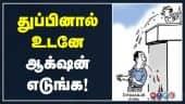 அதிகாரிகளுக்கு அமித்ஷா உத்தரவு