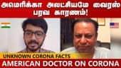 அமெரிக்கா அலட்சியமே வைரஸ் பரவ காரணம் | Corona | Exclusive Interview | Dr. Lingappa S. Amernath