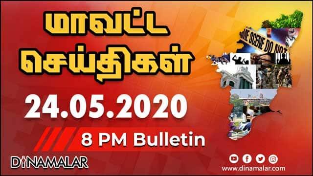 மாவட்ட செய்திகள் | 8 PM BULLETIN | 24-05-2020 | District News | Dinamalar