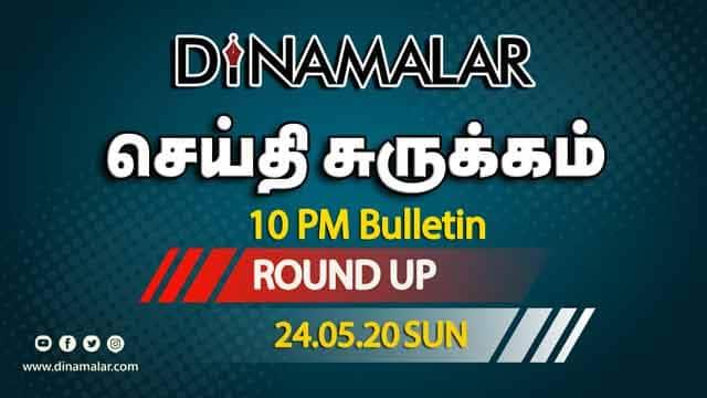 செய்தி சுருக்கம் | 10 PM BULLETIN | 24-05-2020 | Short News Round Up | Dinamalar