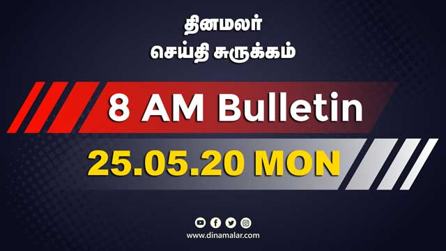 செய்தி சுருக்கம் | 8 AM BULLETIN | 25-05-2020 | Short News Round Up | Dinamalar