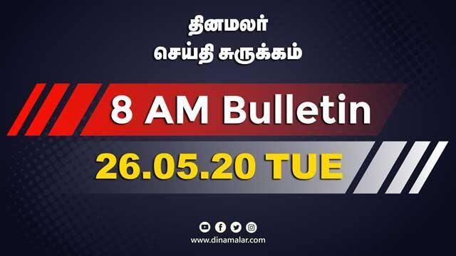 செய்தி சுருக்கம் | 8 AM BULLETIN | 26-05-2020 | Short News Round Up | Dinamalar