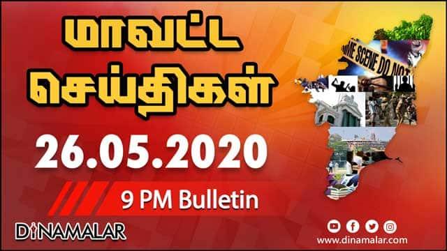 மாவட்ட செய்திகள் | 9 PM BULLETIN | 26-05-2020 | District News | Dinamalar
