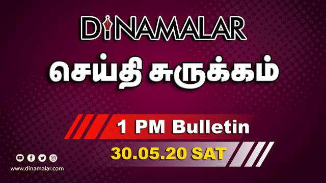 செய்தி சுருக்கம் | 1 PM BULLETIN | 30-05-2020 | Short News Round Up | Dinamalar