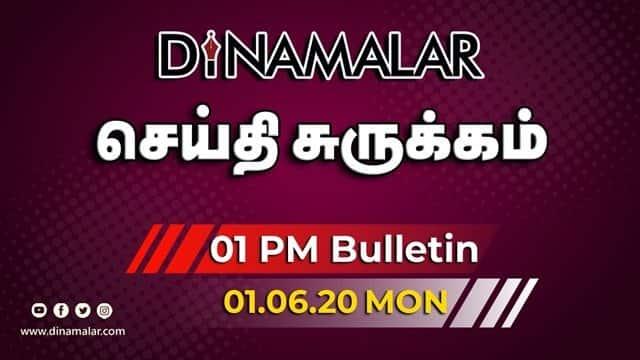 செய்தி சுருக்கம் | 1 PM BULLETIN | 01-06-2020 | Short News Round Up | Dinamalar