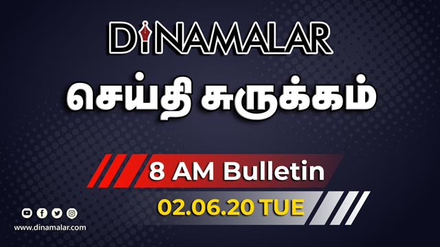 செய்தி சுருக்கம் | 8 AM BULLETIN | 02-06-2020 | Short News Round Up | Dinamalar
