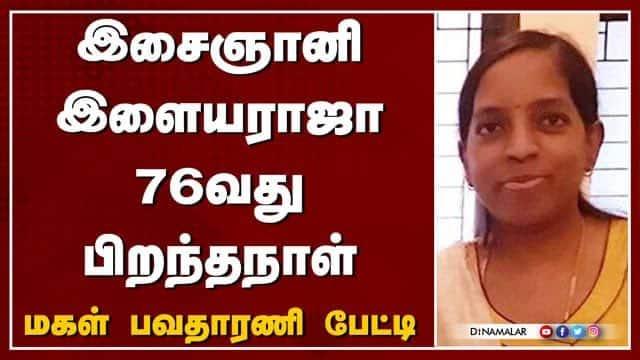 இசைஞானி இளையராஜா 76வது பிறந்தநாள்..மகள் பவதாரணி பேட்டி...