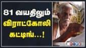 இளைஞர்களை கவரும் சலூன் தாத்தா | 81 Years old Modern Barber | Barber Thangavelu
