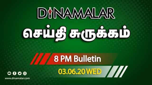 செய்தி சுருக்கம் | 8 PM BULLETIN | 03-06-2020 | Short News Round Up | Dinamalar