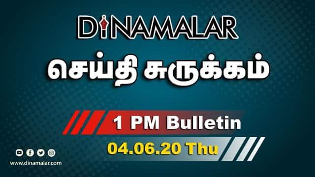செய்தி சுருக்கம் | 1 PM BULLETIN | 04-06-2020 | Short News Round Up | Dinamalar
