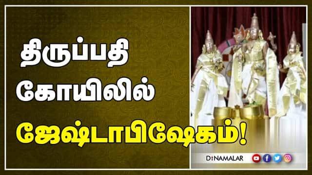 திருப்பதி கோயிலில் ஜேஷ்டாபிஷேகம்!