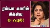 Tamil Celebrity Videos வழக்கம் போல் டிரைவர் கைது