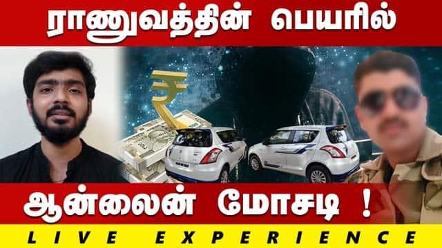 ராணுவத்தின் பெயரில் ஆன்லைன் மோசடி | Facebook Scam | Online Frauds | Live experience