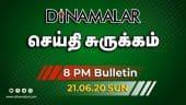 செய்தி சுருக்கம் | 8 PM BULLETIN | 21-06-2020 | Short News Round Up | Dinamalar