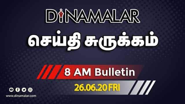 செய்தி சுருக்கம் | 8 AM BULLETIN | 26-06-2020 | Short News Round Up | Dinamalar