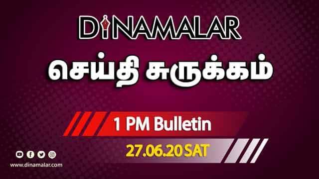 செய்தி சுருக்கம் | 1 PM BULLETIN | 27-06-2020 | Short News Round Up | Dinamalar