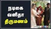 நடிகை வனிதா திருமணம் | Vanitha Vijayakumar Marriage