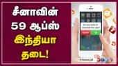 சீனாவின் 59 ஆப்ஸ் இந்தியா தடை! | india banned chinese apps