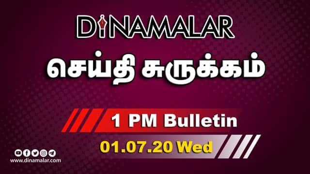 செய்தி சுருக்கம் | 1 PM BULLETIN | 01-07-2020 | Short News Round Up | Dinamalar