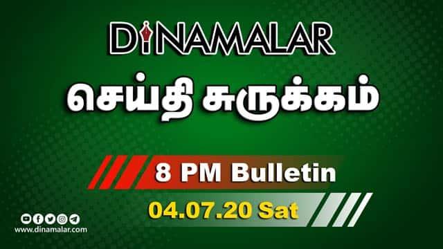 செய்தி சுருக்கம் | 8 PM BULLETIN | 04-07-2020 | Short News Round Up | Dinamalar