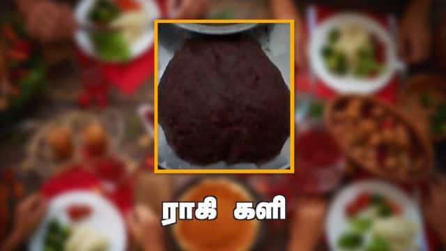 ராகி களி