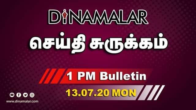 செய்தி சுருக்கம் | 1 PM BULLETIN | 13-07-2020 | Short News Round Up | Dinamalar