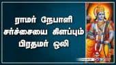 அயோத்தியை சொந்தம் கொண்டாடும் நேபாளம் | ஒலி | ராமர்
