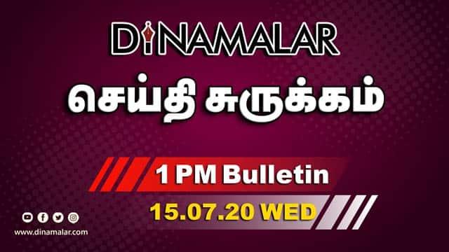 செய்தி சுருக்கம் | 1 PM BULLETIN | 15-07-2020 | Short News Round Up | Dinamalar