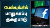 ராணுவம் வெளியிட்ட அதிர்ச்சி தகவல் | Facebook was a bug