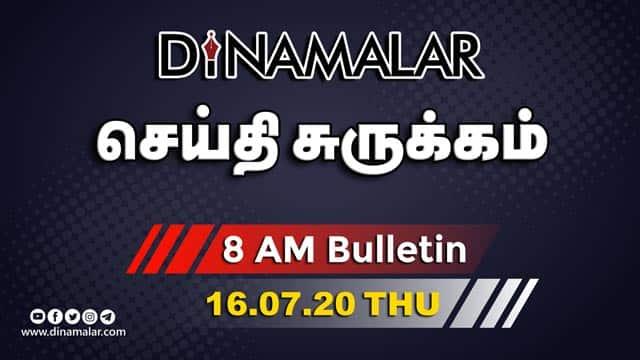 செய்தி சுருக்கம் | 8 AM BULLETIN | 16-07-2020 | Short News Round Up | Dinamala