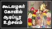 கூடலழகர் கோவில் ஆடிப்பூர உற்சவம்: வியூகசுந்தராஜ பெருமாள் மடியில் ஆண்டாள்