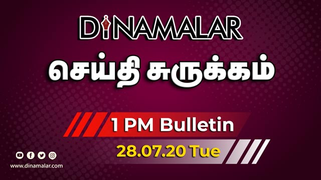 செய்தி சுருக்கம் | 1 PM BULLETIN | 28-07-2020 | Short News Round Up | Dinamalar