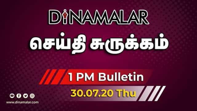 செய்தி சுருக்கம் | 1 PM BULLETIN | 30-07-2020 | Short News Round Up | Dinamalar