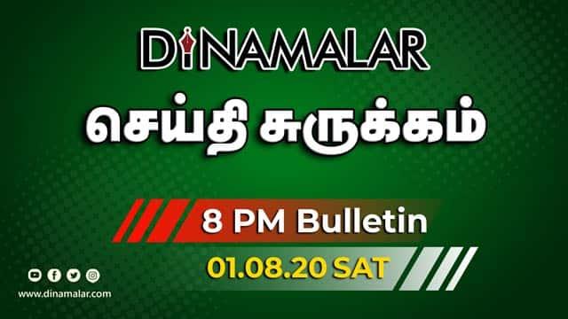 செய்தி சுருக்கம் | 8 PM BULLETIN | 01-08-2020 | Short News Round Up | Dinamalar