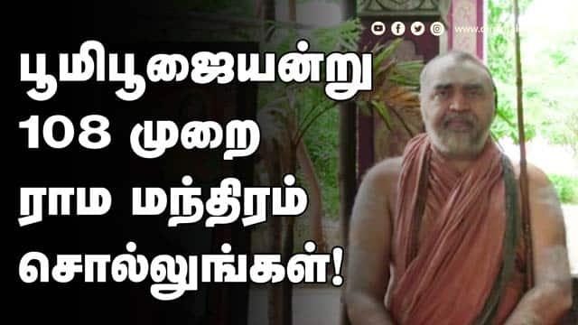 விஜயேந்திர சரஸ்வதி சுவாமிகள் சிறப்பு வீடியோ