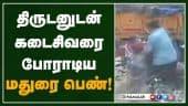 Tamil Celebrity Videos ஊரடங்கில் தொடரும் செயின் பறிப்புகள்