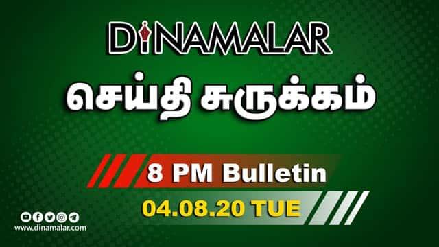 செய்தி சுருக்கம் | 8 PM BULLETIN | 04-08-2020 | Short News Round Up | Dinamalar