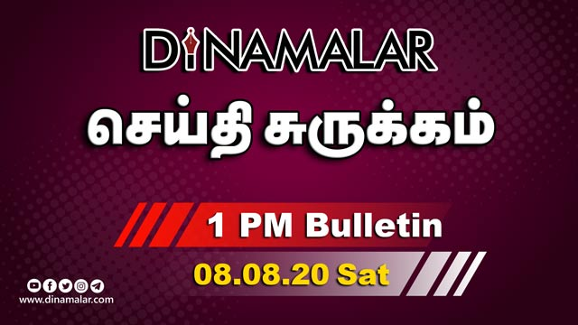 செய்தி சுருக்கம் | 1 PM BULLETIN | 08-08-2020 | Short News Round Up | Dinamalar