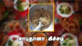சாபுதானா கிச்சடி