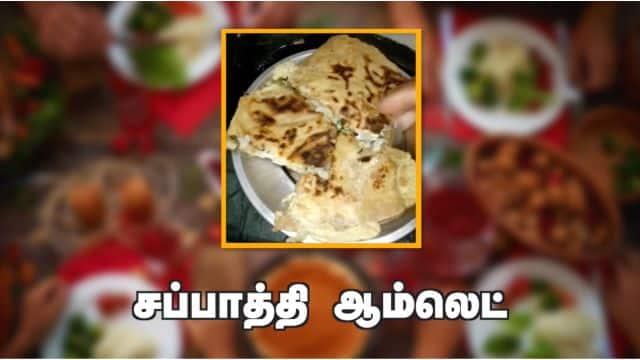சப்பாத்தி ஆம்லெட்