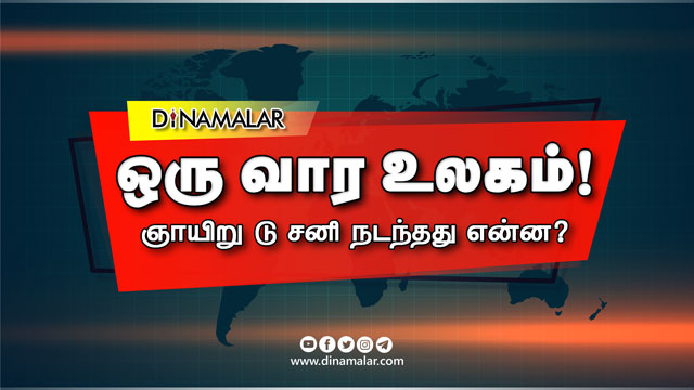 ஒரு வார உலகம் | WorldNews Roundup | 02-08-2020 To 08-08-2020 | Dinamalar