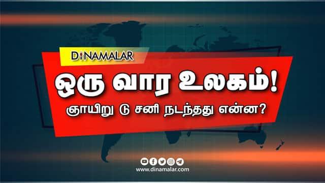 ஒரு வார உலகம் | WorldNews Roundup | 02-08-2020 To 08-08-2020 | Dinamalar