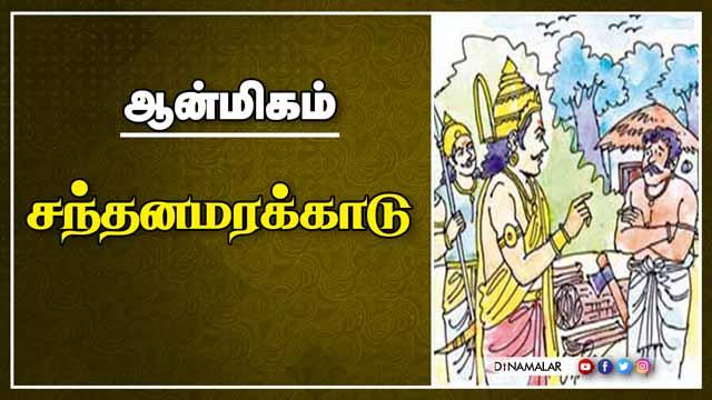 சந்தனமரக்காடு