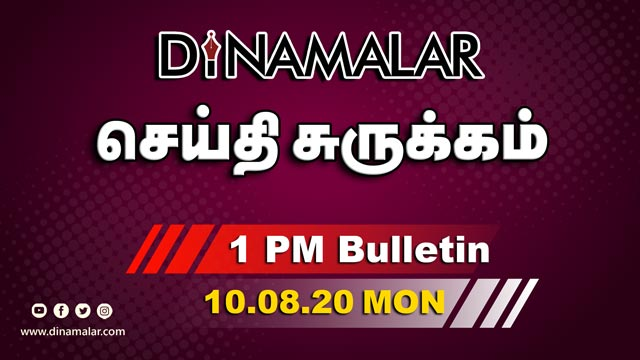 செய்தி சுருக்கம் | 1 PM BULLETIN | 10-08-2020 | Short News Round Up | Dinamalar