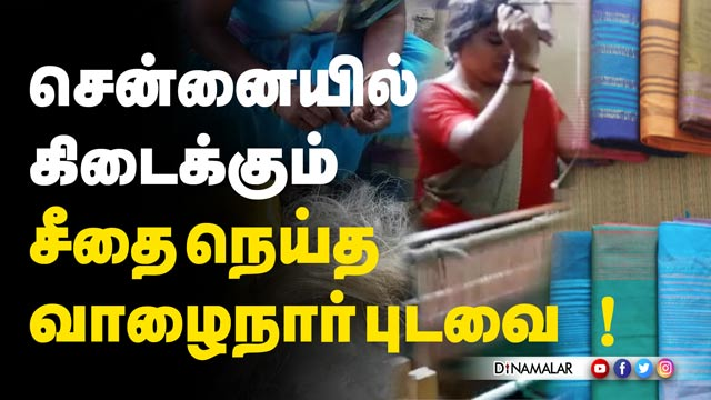 கேள்விகுறியாகும் மூலிகை புடவையின் எதிர்காலம் ?