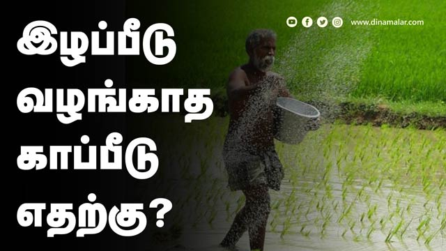 அதிருப்தியில் விவசாயிகள்