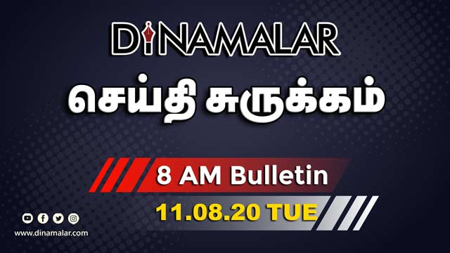 செய்தி சுருக்கம் | 8 AM BULLETIN | 11-08-2020 | Short News Round Up | Dinamalar